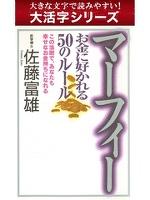 【大活字シリーズ】マーフィー お金に好かれる50のルール