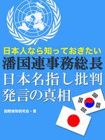 日本人なら知っておきたい 潘国連事務総長日本名指し批判発言の真相
