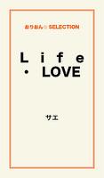 L i f e ・ LOVE