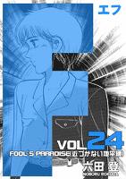 F(エフ)24