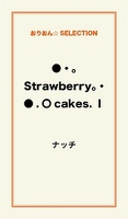 ●・。Strawberry。・●.〇cakes I