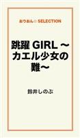 跳躍GIRL~カエル少女の難~