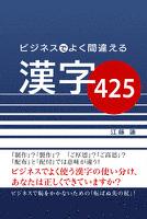 ビジネスでよく間違える漢字425
