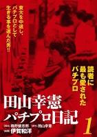 田山幸憲パチプロ日記(1)