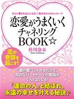 『さらに愛される人になる☆高次元からのメッセージ 恋愛がうまくいくチャネリングBOOK☆』の電子書籍