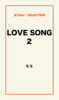 LOVE SONG2