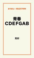青春CDEFGAB