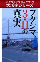 【大活字シリーズ】フクシマ3.11の真実
