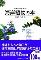 沖縄の自然を楽しむ海岸植物の本
