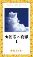 ★初恋×夏恋 1