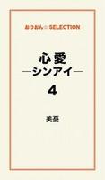 心愛-シンアイ-4
