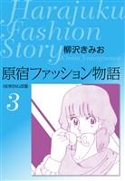 原宿ファッション物語3