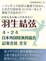 日本人なら知っておきたい 羽生結弦 4・24日本外国特派員協会記者会見全文
