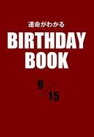 運命がわかるBIRTHDAY BOOK  9月15日