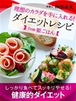 『理想のカラダを手に入れる! ダイエットレシピfrom姫ごはん』の電子書籍