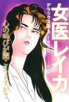 女医レイカ(3)