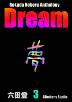 Dream 夢(3) Rokuda Noboru Anthology