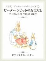 【対訳】ピーターラビット (1) ピーターラビットのおはなし ―THE TALE OF PETER RABBIT―