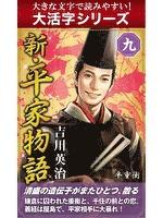 【大活字シリーズ】新・平家物語 九巻