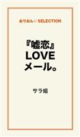 『嘘恋』LOVEメール。