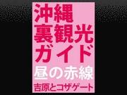 沖縄裏観光ガイド 昼の赤線 吉原とコザゲート