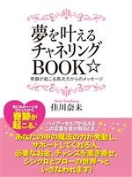 『夢を叶えるチャネリングBOOK☆』の電子書籍