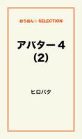 アバター4(2)
