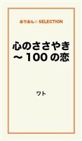 心のささやき~100の恋