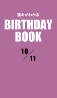 運命がわかるBIRTHDAY BOOK  10月11日