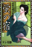 蛍の宿 淫情女将の世話日記(2)