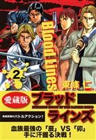Blood Lines 愛蔵版 2 対決編