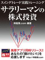 サラリーマンの株式投資 スイングトレード実践トレーニング