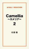 Camellia ~カメリア~2