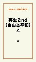 再生2nd(自由≧平和)2