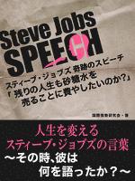 Steve Jobs speech 2 「残りの人生も砂糖水を売ることに費やしたいですか?」 人生を変えるスティーブ・ジョブズの言葉 ~そのとき、彼は何を語ったか?~