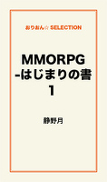 MMORPG -はじまりの書1