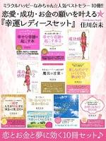 『ミラクルハッピーなみちゃん☆人気ベストセラー10冊!! 恋愛・成功・お金の願いを叶える『幸運レディースセット』』の電子書籍