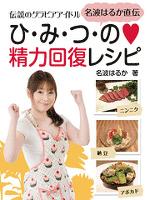 『伝説のグラビアアイドル 名波はるか直伝 ひ・み・つ・の 精力回復レシピ』の電子書籍