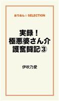 実録!極悪婆さん介護奮闘記3