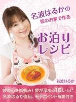 『名波はるかの彼のお家で作るお泊りレシピ』の電子書籍