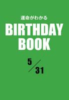 運命がわかるBIRTHDAY BOOK  5月31日