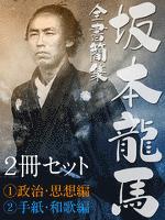 坂本龍馬 全書簡集【(1)政治・思想編(2)手紙・和歌編】2冊セット