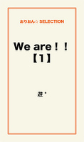 We are!!【1】