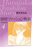 原宿ファッション物語4