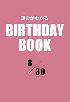 運命がわかるBIRTHDAY BOOK  8月30日