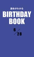 運命がわかるBIRTHDAY BOOK  6月28日