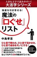 【大活字シリーズ】強運を引き寄せる! 魔法の「口ぐせ」リスト