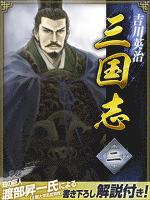 三国志 2巻