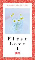 First Love. 1