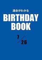 運命がわかるBIRTHDAY BOOK  7月26日